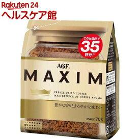AGF マキシム インスタントコーヒー 袋(70g)【マキシム(MAXIM)】