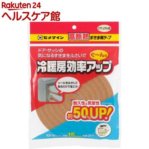 セメダイン 高断熱すきま用テープ N TP-524 10*15*2(1コ入)【セメダイン】