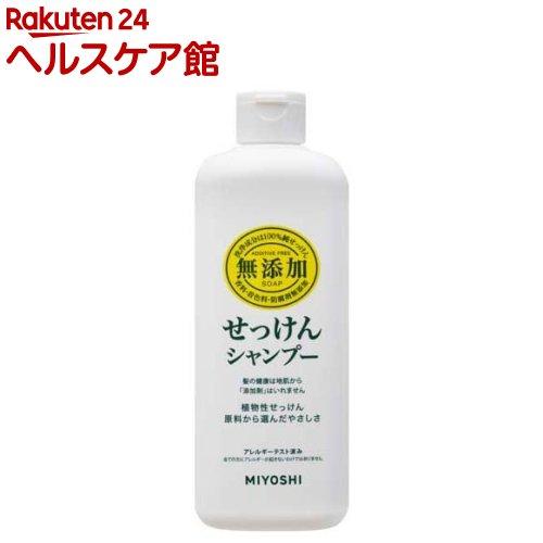 ミヨシ石鹸 無添加 せっけんシャンプー(350mL)【ミヨシ無添加シリーズ】