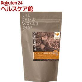 シンガンパティ農園の紅茶(100g)【第3世界ショップ】