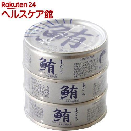 伊藤食品 鮪ライトツナフレーク・オイル無添加 22352(70g*3缶入)