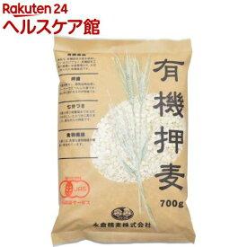 有機 押麦 七分づき (大麦)(700g)【spts4】【永倉精麦】