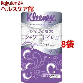 クリネックス シャワートイレ用 トイレット ダブル(12ロール*8袋セット)【クリネックス】