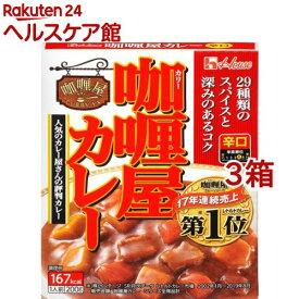 カリー屋カレー 辛口(200g*3箱セット)【カリー屋シリーズ】