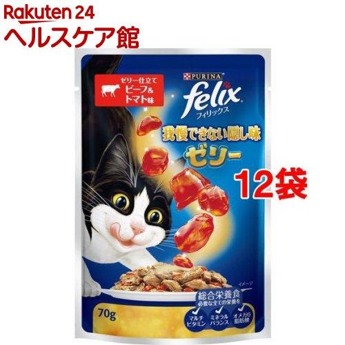 フィリックス 我慢できない隠し味ゼリー ゼリー仕立て ビーフ&トマト味(70g*12コセット)【フィリックス】
