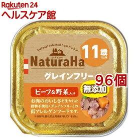 ナチュラハ グレインフリー ビーフ&野菜入り 11歳以上用(100g*96コセット)[ドッグフード]