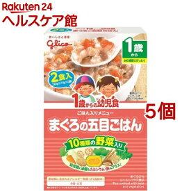 1歳からの幼児食 まぐろの五目ごはん(110g*2袋入*5コセット)【1歳からの幼児食シリーズ】