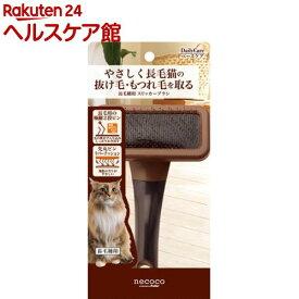 ネココ 長毛種用 スリッカーブラシ(1コ入)【more20】【necoco(ネココ)】
