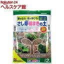 花ごころ さし芽種まきの土(2L)