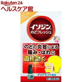 【第3類医薬品】イソジンのどフレッシュ(12mL)【イソジン】