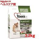 ファーストチョイス 高齢犬 7歳以上 アレルゲンケア 小粒 白身魚&スイートポテト(3.2kg)