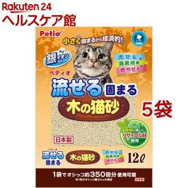 ペティオ 流せる固まる木の猫砂(12L*5袋セット)【ペティオ(Petio)】