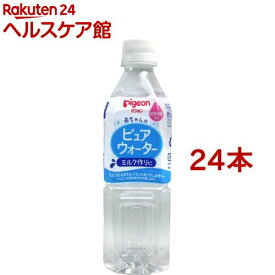 ピジョン ピュアウォーター(500ml*24コセット)【ピジョン ベビー飲料】