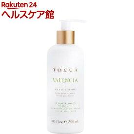 TOCCA(トッカ) ボヤージュ ハンドローション バレンシア(300ml)【TOCCA(トッカ)】