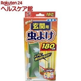 ダブルトラップ 玄関用 虫よけ ワイド 180日用 無臭(180日)