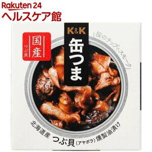 K&K 缶つま 北海道産 つぶ貝燻製油漬け(20g)【K&K 缶つま】