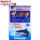 サメ軟骨 粒(90粒)【マルマン】