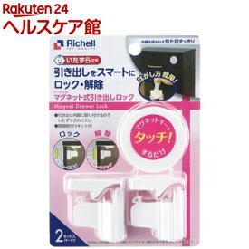 リッチェル マグネット式引き出しロック(2セット)【リッチェル】