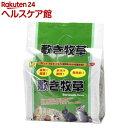 敷き牧草 バミューダグラス(約1kg)