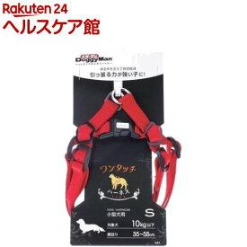 ドギーマン ワンタッチハーネス S 15mm レッド MD8131(1コ入)【more20】【ドギーマン(Doggy Man)】