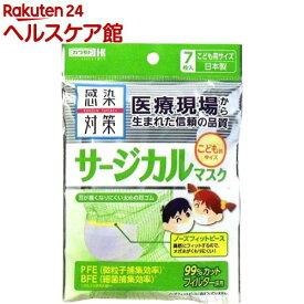 感染対策 サージカルマスク こども用サイズ(7枚入)【感染対策】[花粉対策 風邪対策 予防]