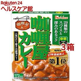 カリー屋カレー 中辛(200g*3箱セット)【カリー屋シリーズ】