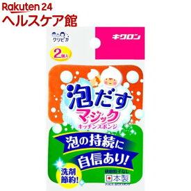 キクロン クリピカ 泡だすスポンジ ミニ(2コ入)【more30】