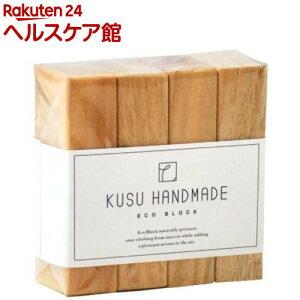 KUSU HANDMADE エコブロック(4コ入パック)【KUSU HANDMADE】