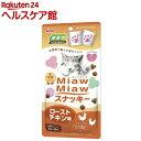 MiawMiawスナッキー ローストチキン味(5g*6袋入)【ミャウミャウ(Miaw Miaw)】