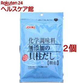 ユウキ 化学調味料無添加の貝柱だし 袋(60g*2コセット)