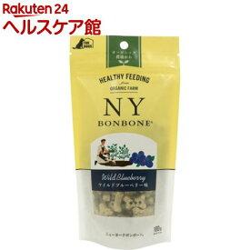 ニューヨーク ボンボーン ワイルドブルーベリー(100g)【ニューヨーク ボンボーン(NY BON BONE)】