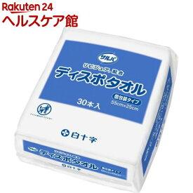 サルバ ディスポタオル 個包装タイプ(30本入)【サルバ】