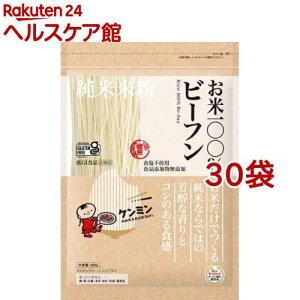 ケンミン お米100%ビーフン(300g*30袋セット)【ケンミン】