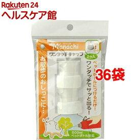 マナッチ ワンタッチキャップ(2個入*36袋セット)【マナッチ】