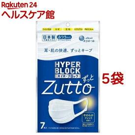 エリエール ハイパーブロックマスク ウイルス飛沫ブロック ふつうサイズ(7枚入*5袋セット)【エリエール】