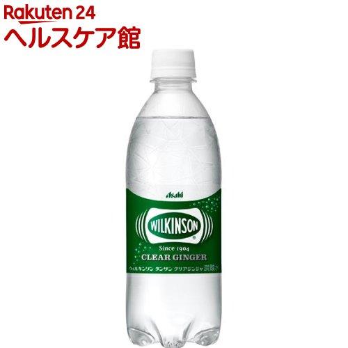 ウィルキンソン タンサン クリアジンジャ(500mL*24本入)【ウィルキンソン】【送料無料】