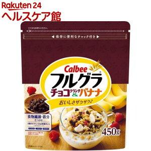 フルグラ チョコクランチ&バナナ(450g)【フルグラ】