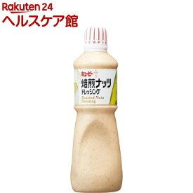 キユーピー 業務用 焙煎ナッツドレッシング(1000ml)【spts4】【キユーピー】