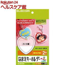 エレコム なまえキーホルダー ハート型 EDT-NMKH3(2コ入)【エレコム(ELECOM)】