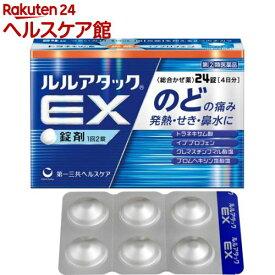 【第(2)類医薬品】ルルアタックEX(セルフメディケーション税制対象)(24錠)【ルル】