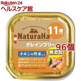 ナチュラハ グレインフリー チキン&野菜入り 11歳以上用(100g*96コセット)[ドッグフード]