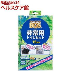 驚異の防臭袋BOS(ボス) 非常用トイレセット 15回分(1セット)【spts14】【防臭袋BOS】[防災グッズ]