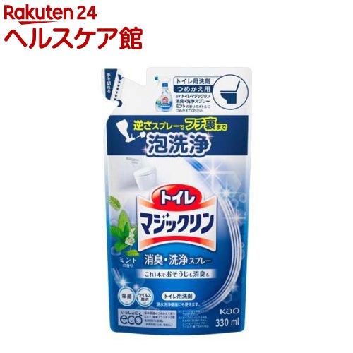 トイレマジックリン 消臭・洗浄スプレー ミント 詰替用(330mL)【トイレマジックリン】