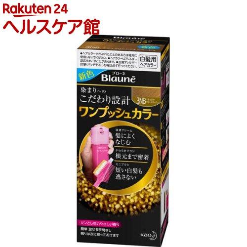 ブローネ ワンプッシュカラー 3NB ナチュラリーシフォンベージュ(80g)【ブローネ】