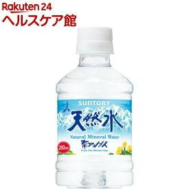 サントリー 南アルプスの天然水(280ml*24本入)【サントリー天然水】
