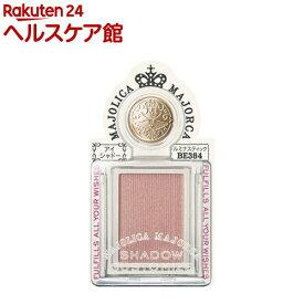 資生堂 マジョリカ マジョルカ シャドーカスタマイズ BE384(1g)【マジョリカ マジョルカ】
