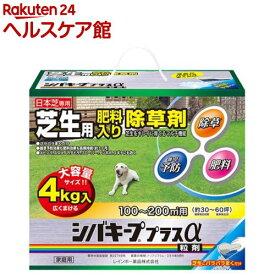 シバキーププラスα(4kg)【シバキープ】[除草剤]