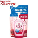 アラウベビー 泡ほ乳びん食器洗い つめかえ用(450mL)【アラウベビー】