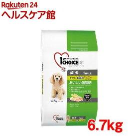 ファーストチョイス 成犬 1歳以上 小粒 チキン(6.7kg)【ファーストチョイス(1ST CHOICE)】