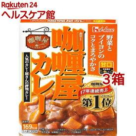 カリー屋カレー 甘口(200g*3箱セット)【カリー屋シリーズ】
